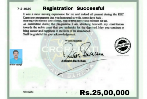 Nithin George, 25 Lakh KBC Lottery Winner on the date of 07 Fab 2020